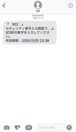 iPhoneのメッセージAppに届いたセキュリティ番号を確認