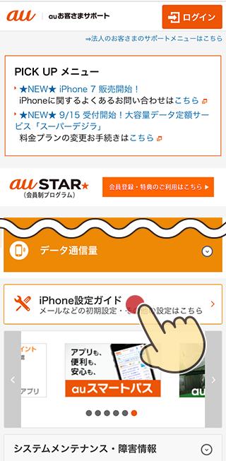 auお客様サポート ページをスクロールして[iPhone設定ガイド]をタップ