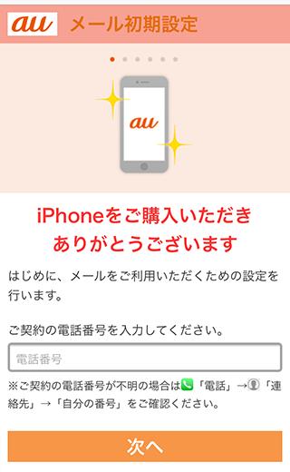 契約しているiPhoneのau電話番号を入力