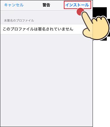 メッセージappでezweb.ne.jp(MMS)を利用する為のプロファイルをインストールする手順