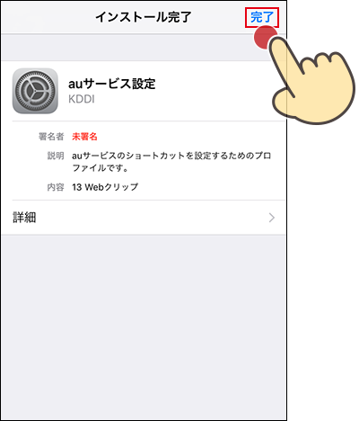 これでプロファイルがインストールされメッセージappでezweb.ne.jp(MMS)を利用する準備完了