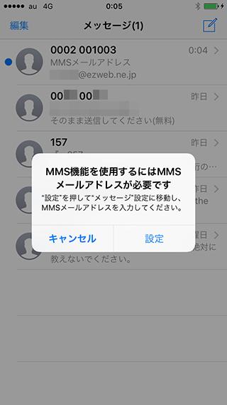 メッセージappにMMSアドレスを設定するようにというアラート