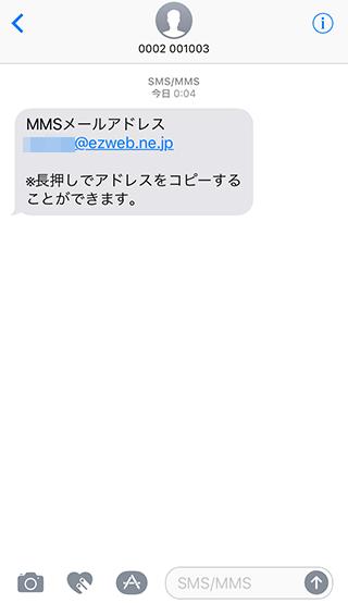 メッセージappにezweb.ne.jpアドレスが届く