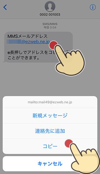 ezweb.ne.jpアドレスを長押ししてコピー