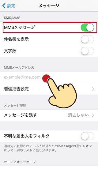 [MMSメッセージ]のオンを確認しezweb.ne.jpアドレスをペーストする