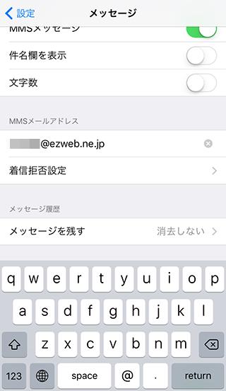 メッセージappでezweb.ne.jpアドレスが利用できる状態