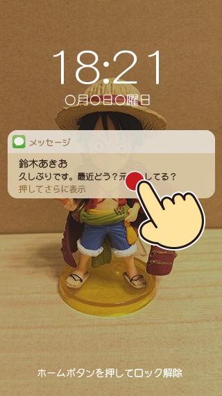 ロック画面にプレビュー表示されたメッセージ