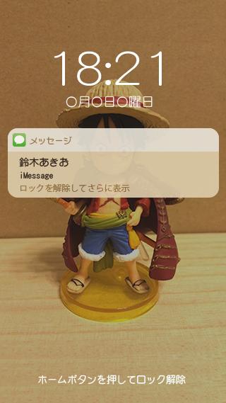 Phoneのロック画面でメッセージ内容を表示しない場合