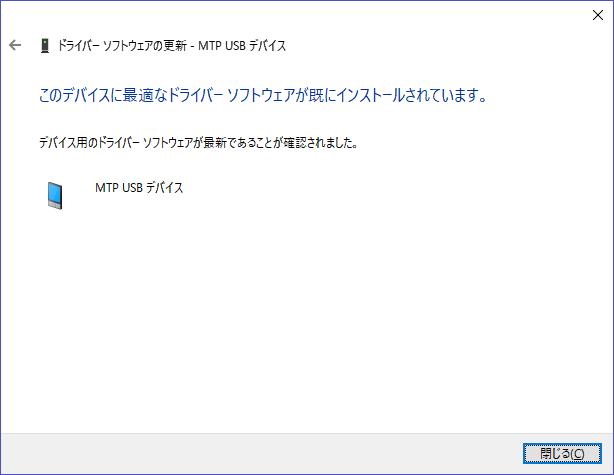 「MTP USBデバイス」が正しくインストールされれば完了