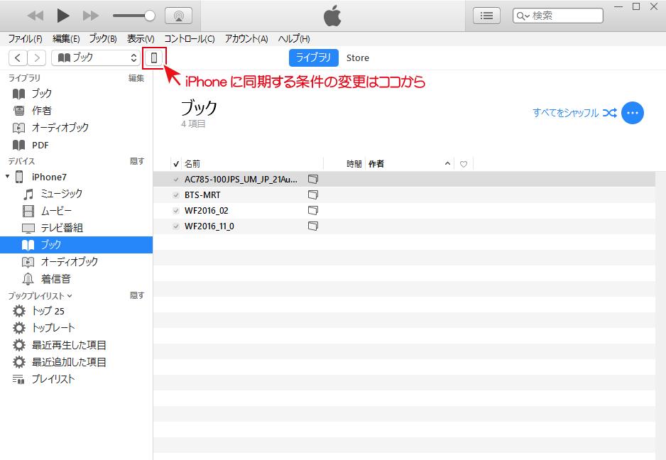 iPhoneからPDFを削除するために、ブックの同期設定を変更する必要がある