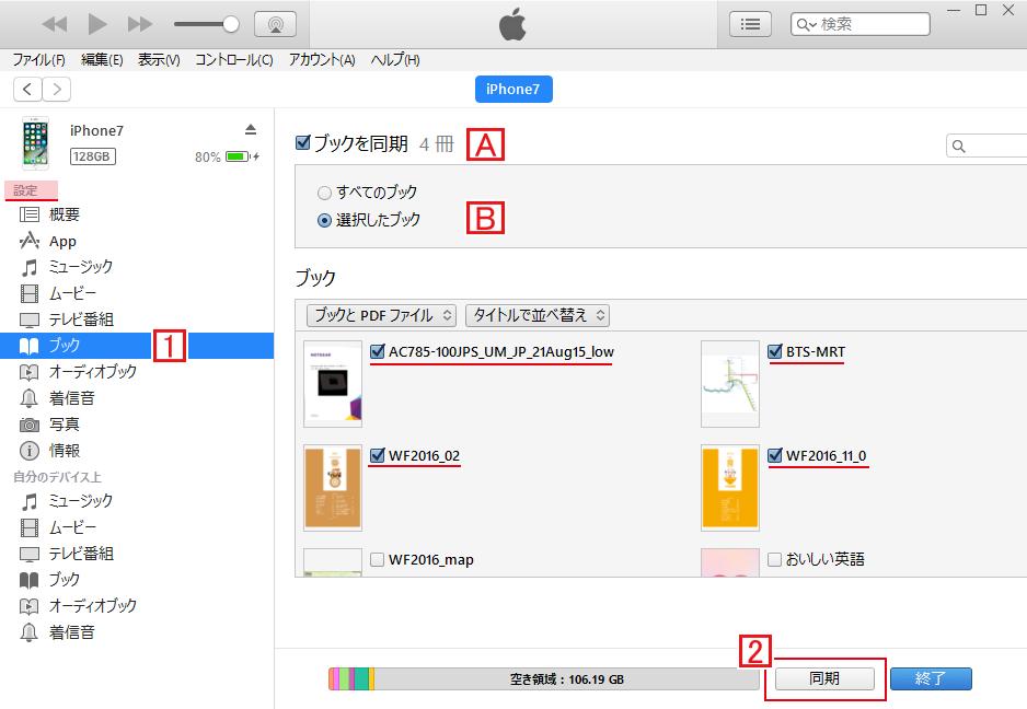 iPhoneで同期したいPDFだけチェックし、削除したいPDFはチェックを外す