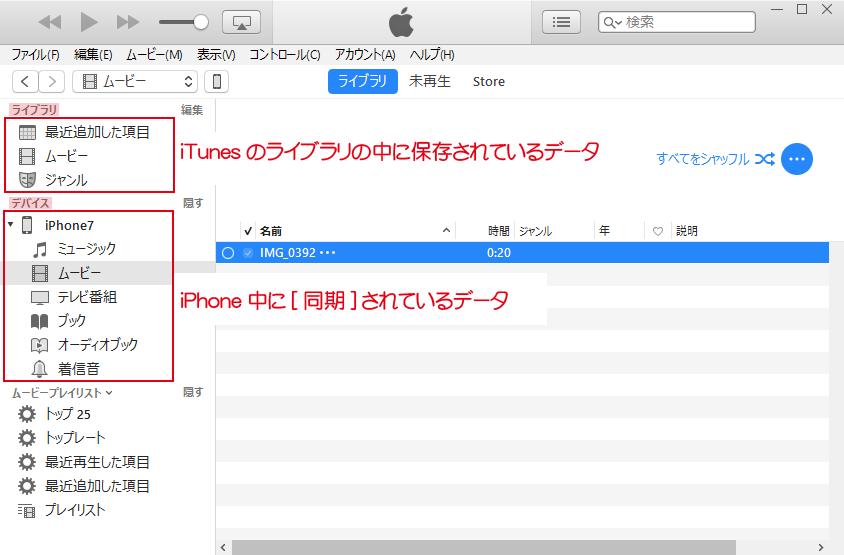 iPhoneからムービーを消す場合、削除ではなく同期の解除で