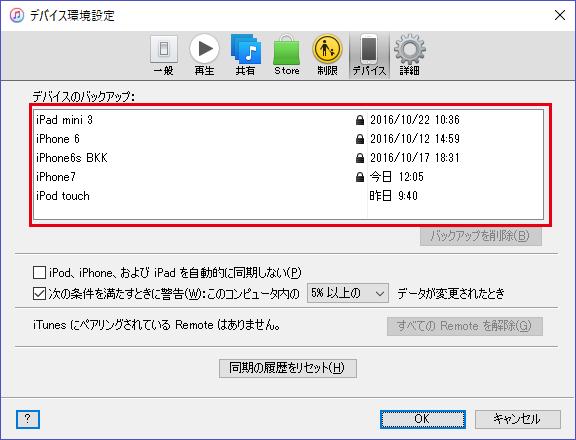 iTunesに保管されているデバイスごとのバックアップ時間が表示