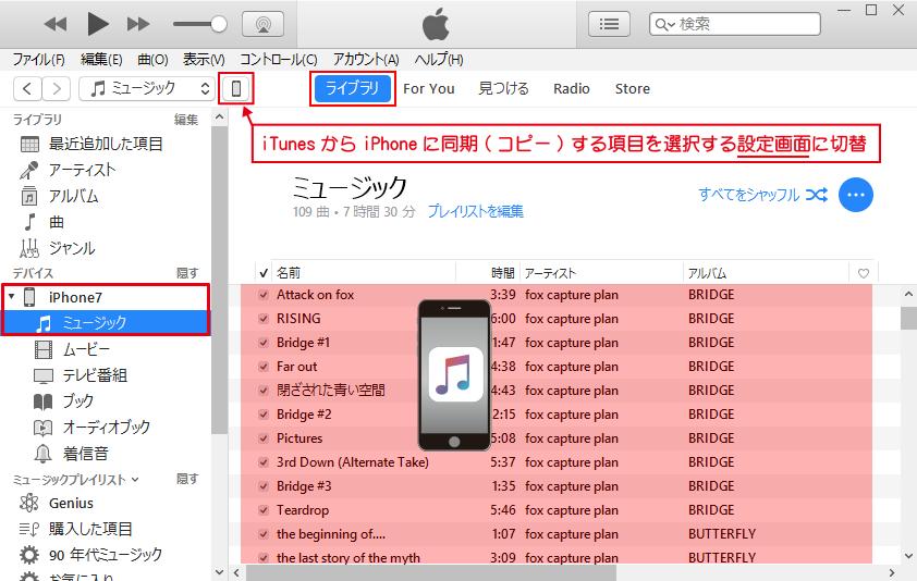 [iPhone7]に保存されている[ミュージック][ライブラリ]の[曲]一覧