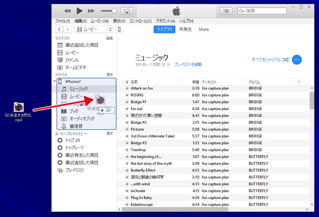 iPhoneのミュージックライブラリに直接ドラックして追加可能に