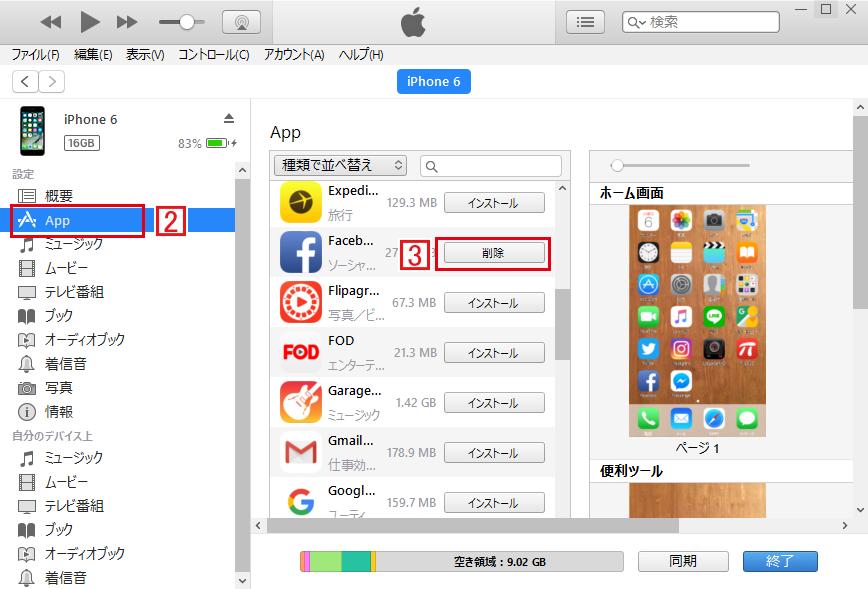 iPhoneに同期したくないアプリを選択し[削除]ボタンをクリック