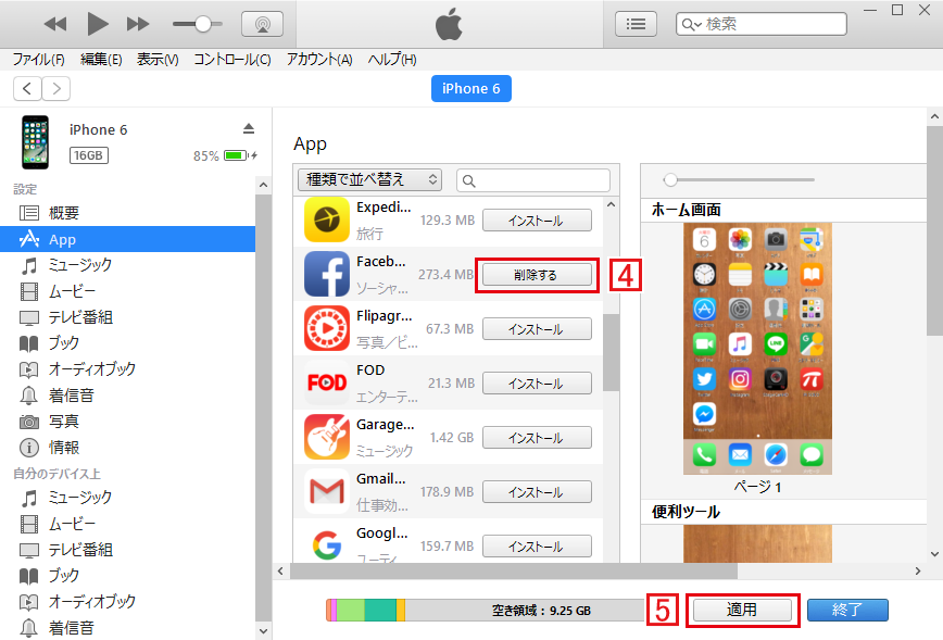 アプリを[削除する]にし[適応]する