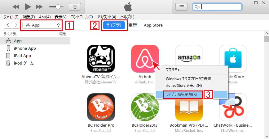 iTunesから不要なアプリを削除する