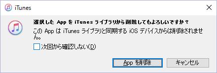 iTunesからアプリを消してもiPhoneからは消えない