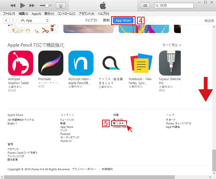 iTunesからApp Storeに接続し[購入済み]Appを表示