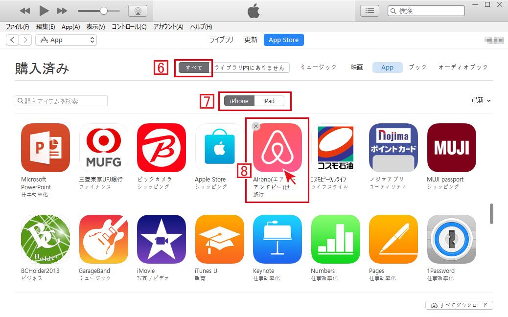 App Storeで購入したすべてのアプリから削除するappを選択する