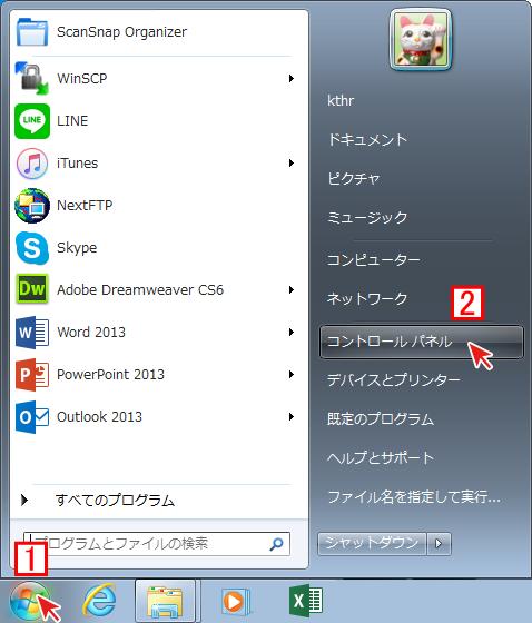 Windowsのコントロールパネルからアップデートを行う