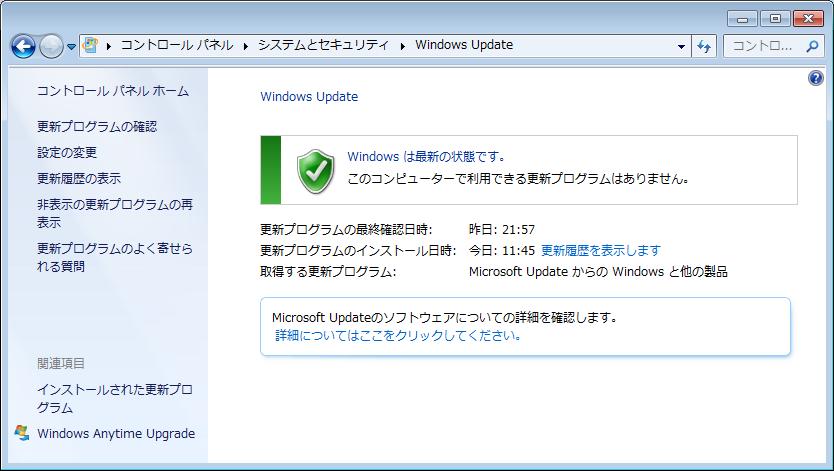 Windowsが最新の状態