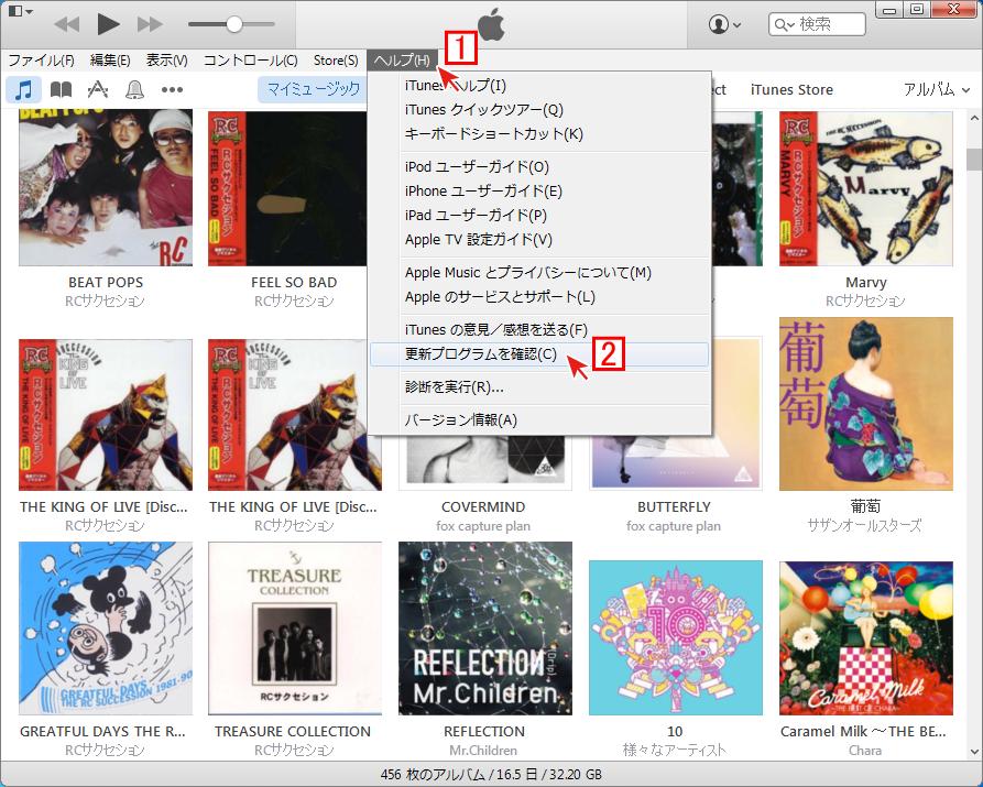 iTunesが最新の状態か調べる