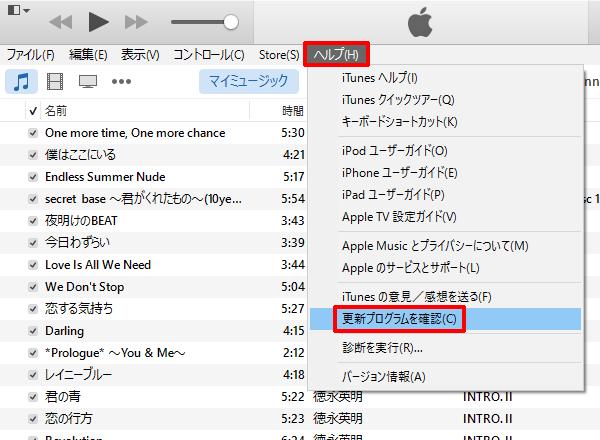 iTunesの[ヘルプ]から[更新プログラムの確認]を選択