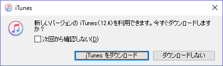 iTunesの新しいVersionが入手できる場合