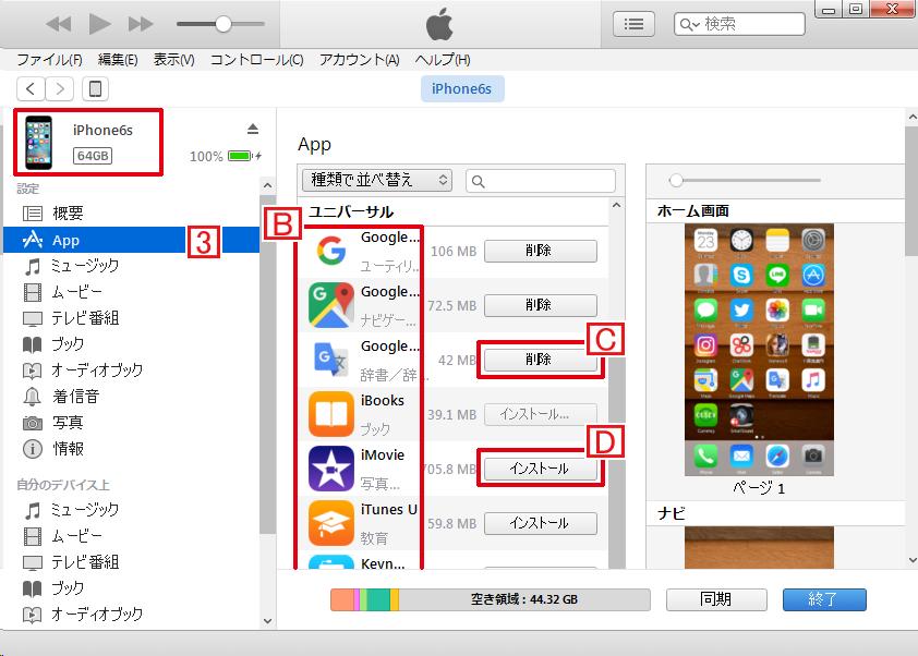 デバイスを決めAppを選択し、必要なアプリを[インストール]