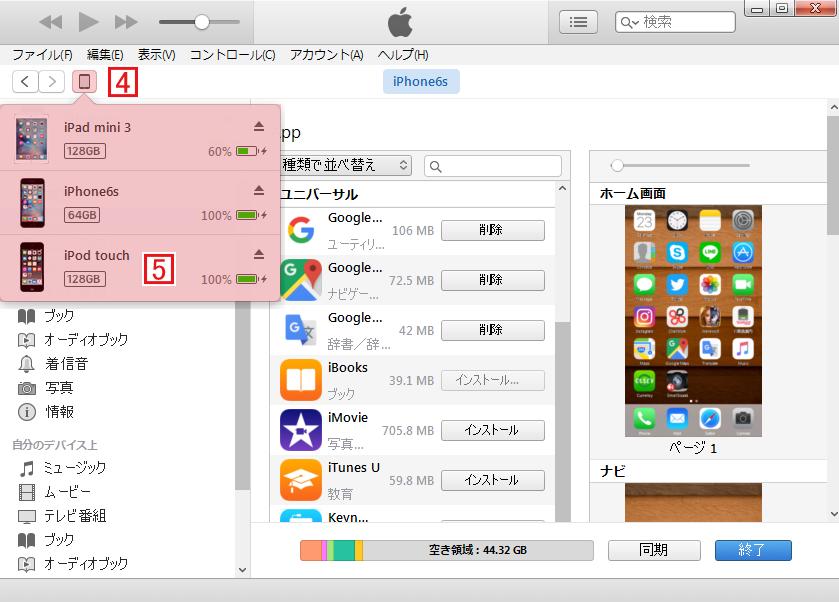 iTunesに接続されている別のデバイス(iPhone,iPod,iPadなど)に切り替える