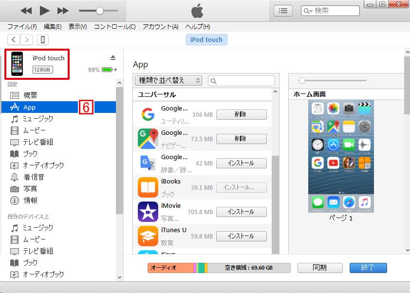 切り替えたデバイス(iPhone,iPod,iPadなど)も同様に必要なAppを指定する