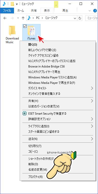 「iTunes」フォルダを右クリックし、プロパティを開く