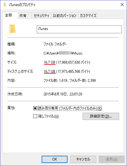 iTunesフォルダのデータ移行に必要なHDDやフラッシュメモリの容量をチェック