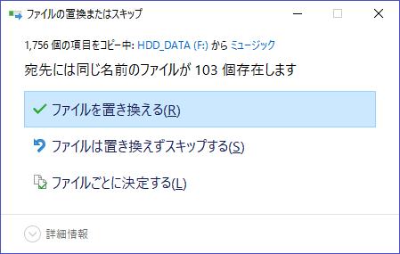 「ファイルの置換またはスキップ」ダイアログが表示