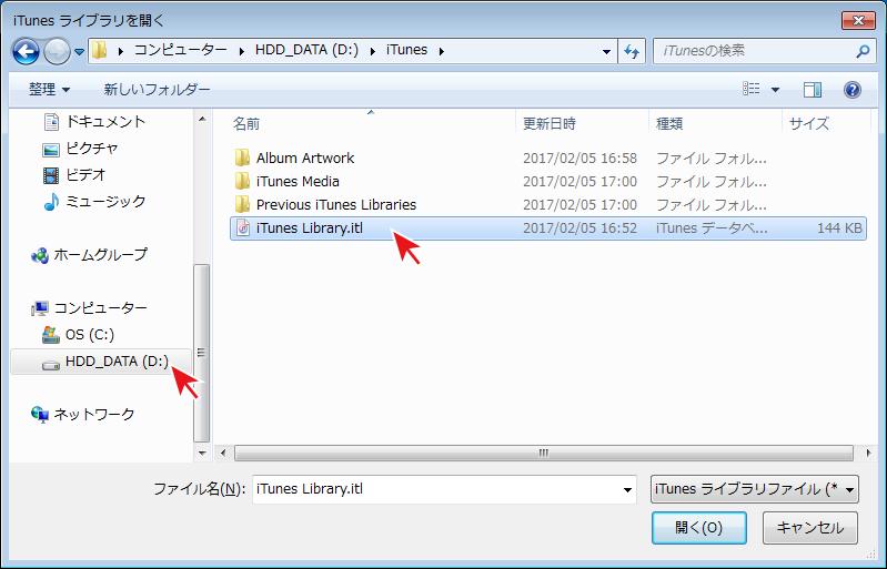 旧PCからコピーしたHDDの[iTunes]フォルダ内に[iTunes Library.itl]があるので選択