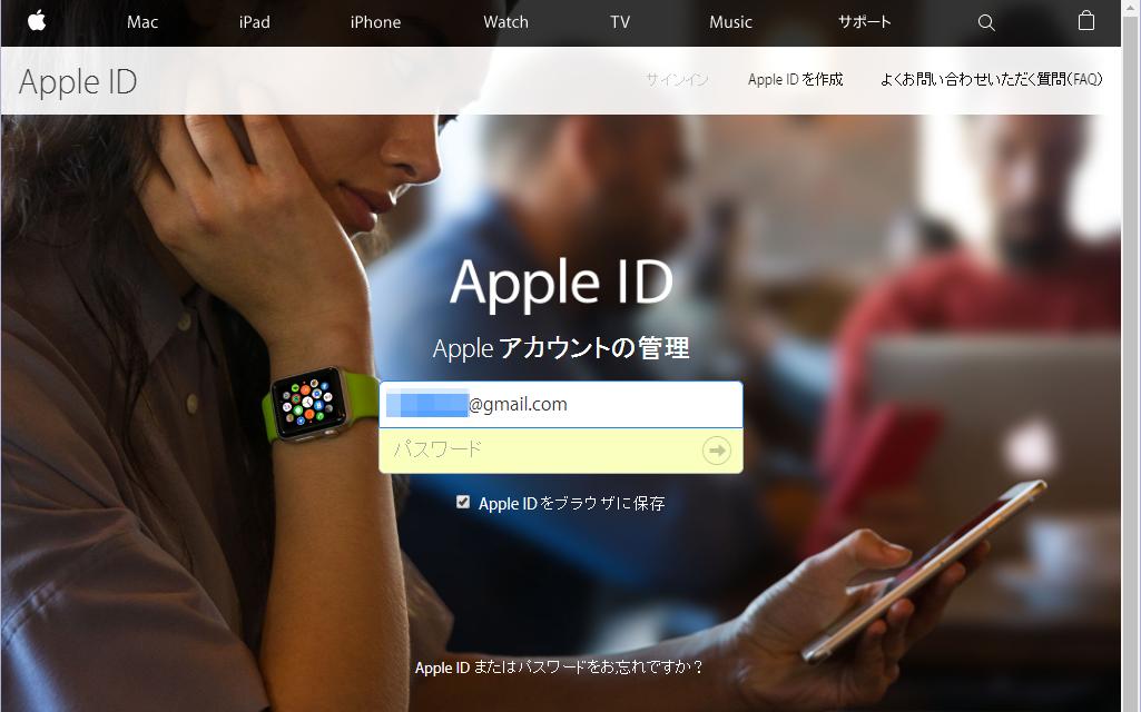 Apple IDを管理のページにログイン