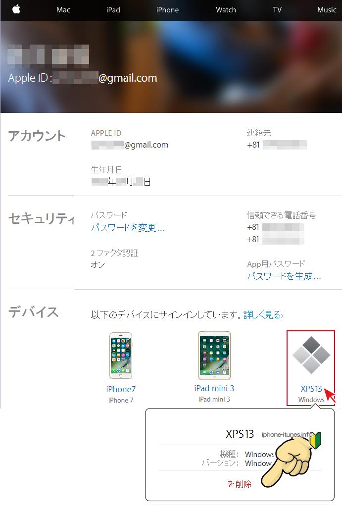 Apple IDを管理のページから旧PCの認証を解除
