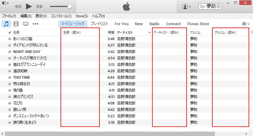 iTunesで読みがなが正しく振られていない曲