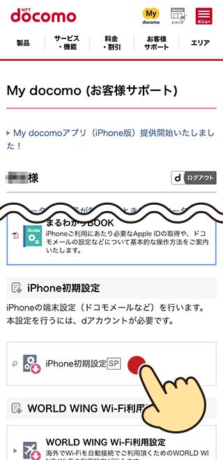 docomoお客様サポートの[iPhone初期設定]をタップ
