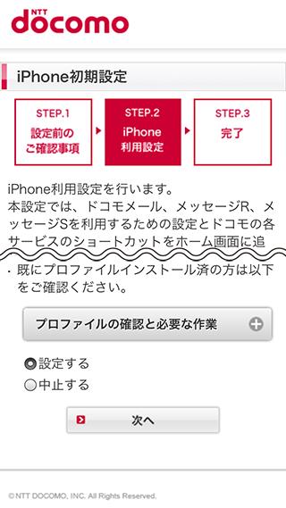 iPhoneにdocomoアドレスを設定する手順