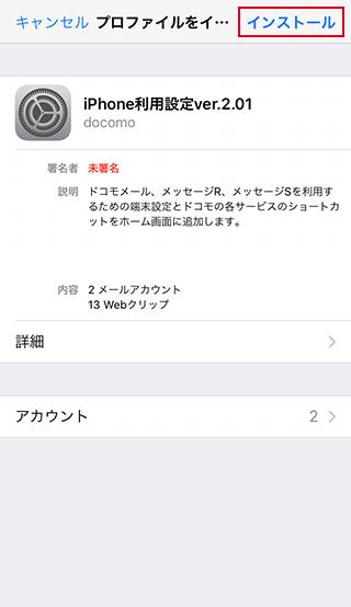 プロファイルのインストールでiPhoneにdocomoアドレスを設定