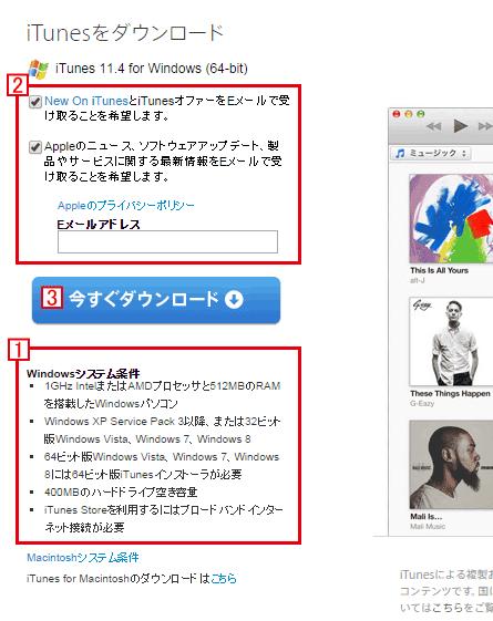 iTunesダウンロードページ