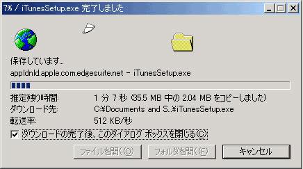 iTunes ダウンロード進行中画面