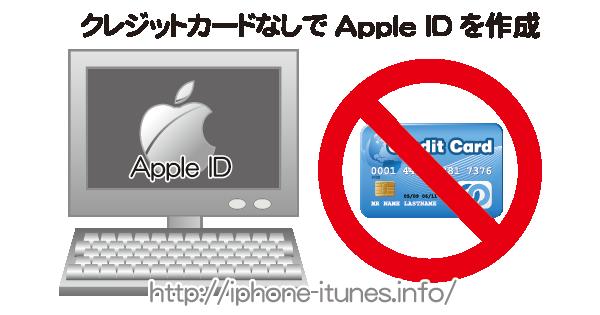 iTunesからクレジットカードなしでApple IDを作成