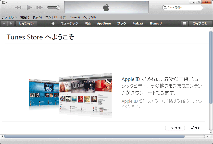 iTunes Store利用規約