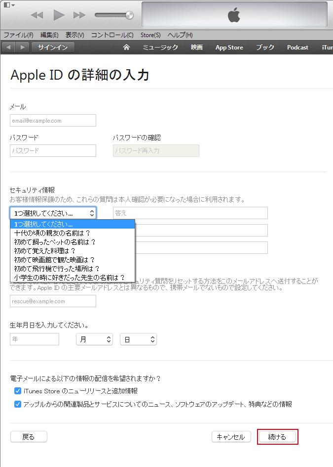 iTunes Storeクレジットカードなしで登録