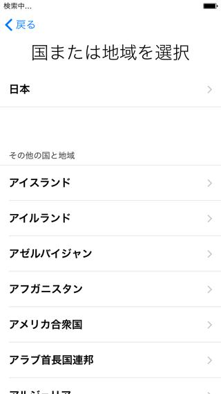 今居る国を指定(iPhoneの設定)