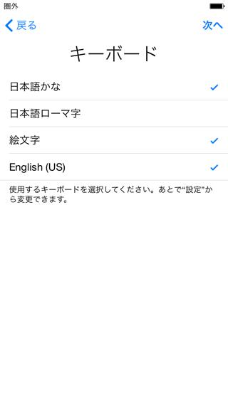 iPhoneで利用するキーボードを指定する